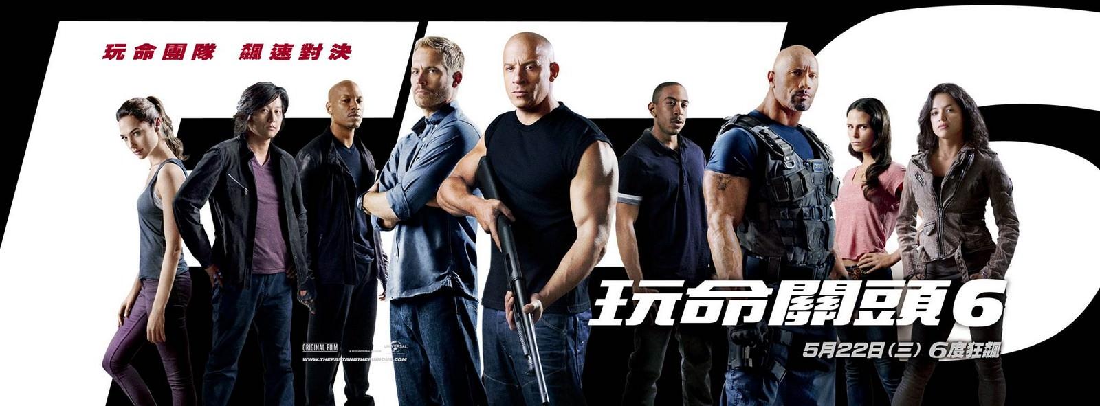 Movie, Fast & Furious 6(美國, 2013年) / 玩命關頭6(台灣) / 速度与激情6(中國) / 狂野時速6(香港), 電影海報, 台灣, 橫版
