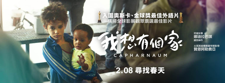 Movie, كفرناحوم(黎巴嫩, 2018年) / 我想有個家(台灣) / Capharnaum(英文) / 迦百农(網路), 電影海報, 台灣, 橫版