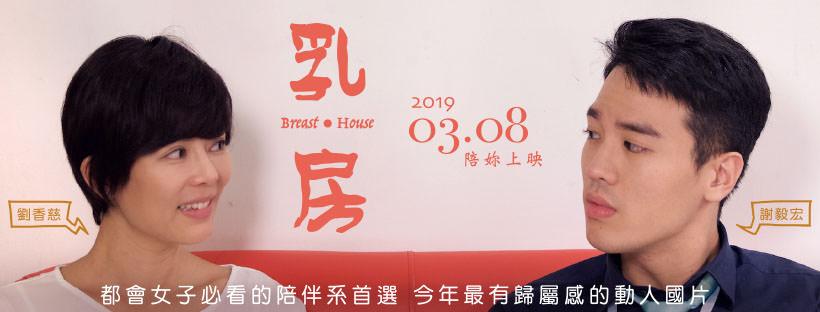 Movie, 乳・房(台灣, 2019年) / Breast and House(英文), 電影海報, 台灣, 橫版