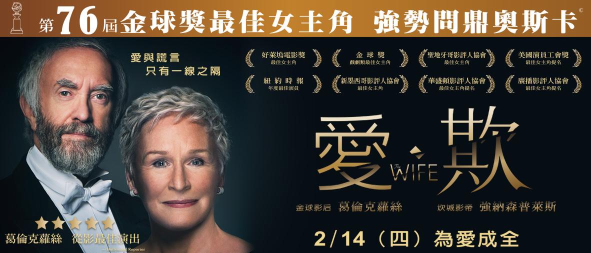 Movie, The Wife(英國, 2017年) / 愛.欺(台灣) / 贤妻(網路), 電影海報, 橫版(奧斯卡公佈入圍名單前)