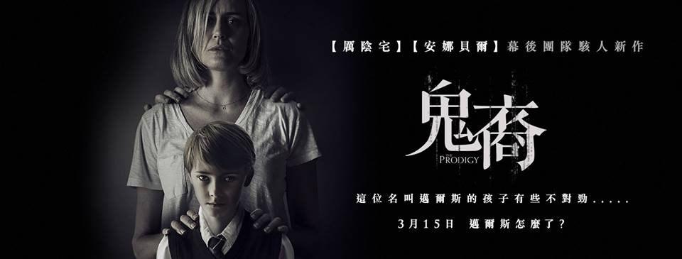 Movie, The Prodigy(美國, 2019年) / 鬼裔(台灣) / 神童(網路), 電影海報, 台灣, 橫版