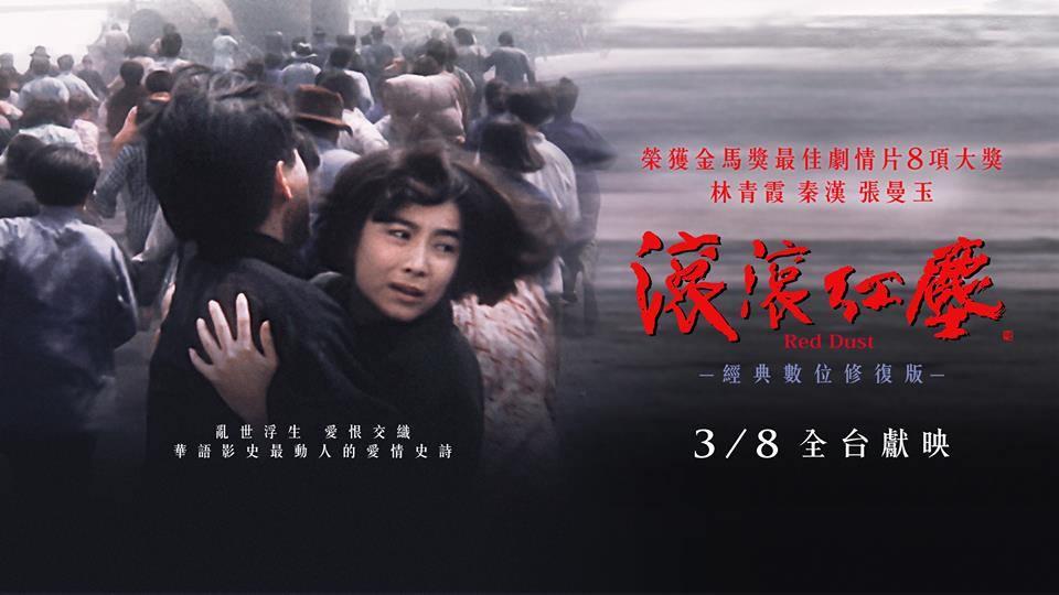 Movie, 滾滾紅塵(香港, 1990年) / Red Dust(英文), 電影海報, 台灣, 橫版(數位修復版)