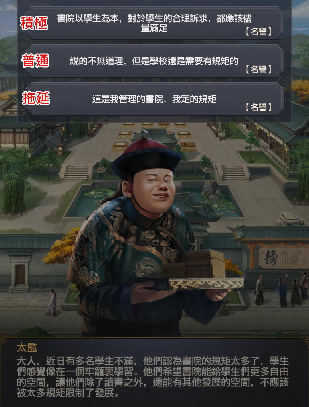 手機遊戲, 叫我官老爺, 應天書院, 事件