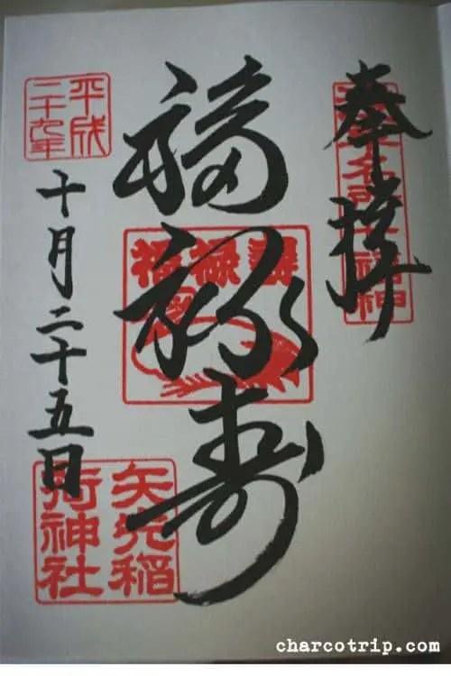 goshuin-yasaki-inari-shrine-2