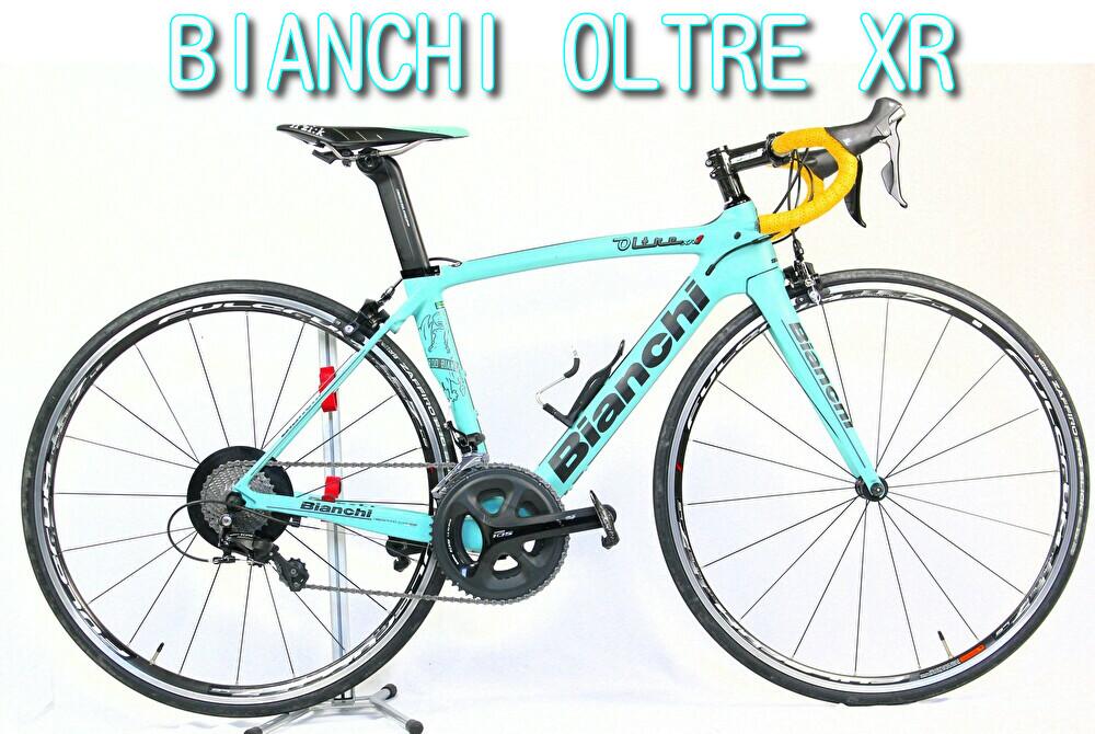 ロードバイク買取 BIANCHI Oltre XR1