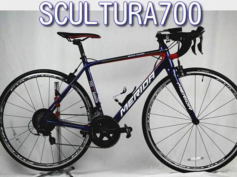 ロードバイク買取 MERIDA SCULTURA700 2018