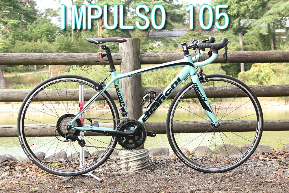 ロードバイク買取 BIANCHI IMPULSO 105 11SP COMPACT