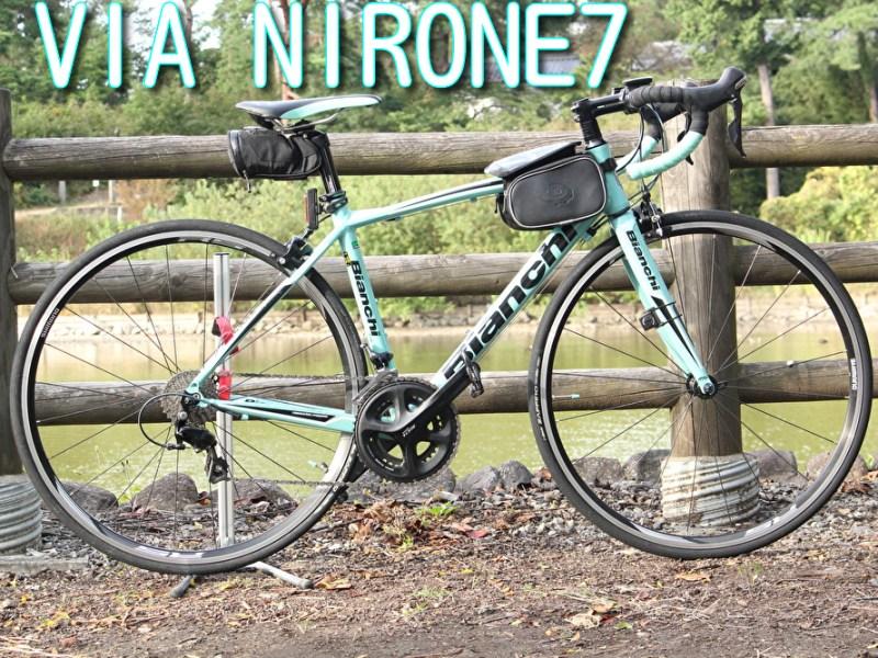 ロードバイク買取 BIANCHI VIA NIRONE7