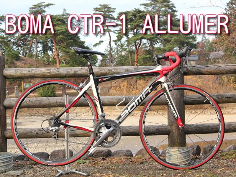 ロードバイク買取 BOMA CT-R1 ALLUMER