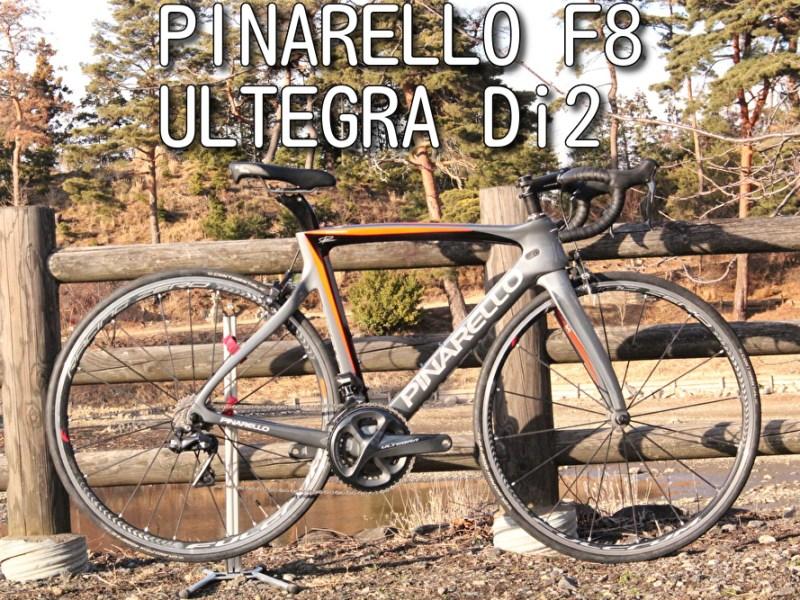 ロードバイク買取 PINARELLO F8 ULTEGRA Di2