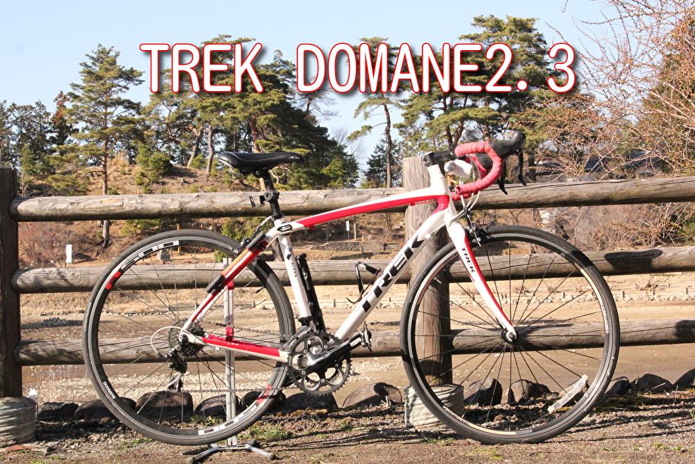 ロードバイク買取 TREK DOMANE2.3