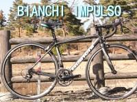 ロードバイク買取 BIANCHI IMPULSO 50 105 2015