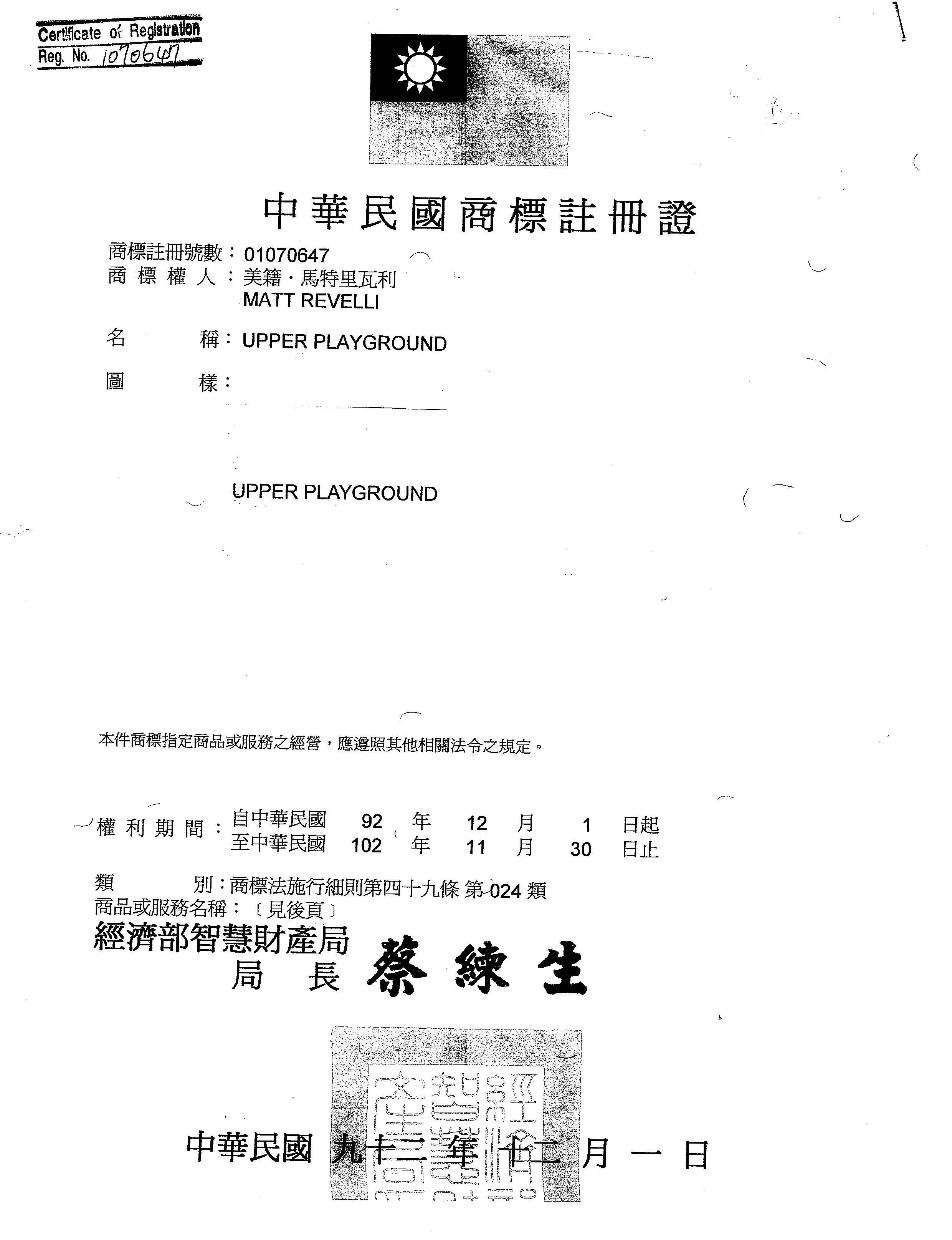 Taiwan Trademark Registration For Upper Playground