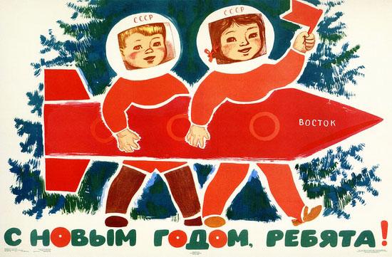 Toż samo co przy pierwszym obrazku, ale tutaj mamy słodkie dzieciaczki. http://www.vintag.es/2012/03/propaganda-posters-of-soviet-space.html
