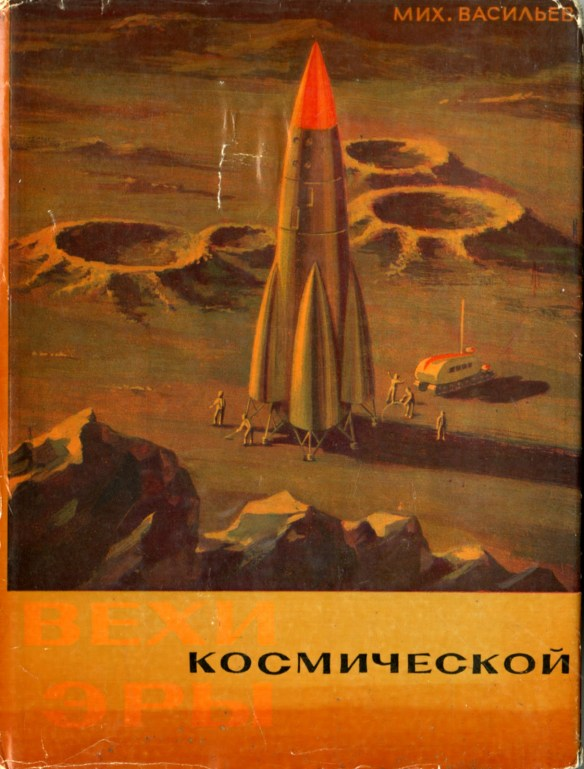 To ta książka. http://70sscifiart.tumblr.com/post/101078878786/madddscience-from-1967-soviet-science-fiction