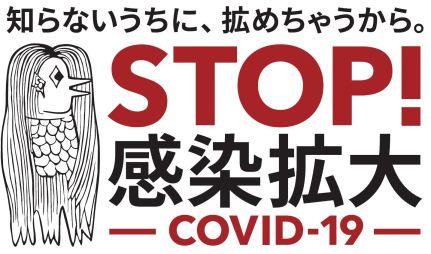 STOP!感染拡大COVID-19