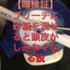 【噂の検証】ブリーチに砂糖を混ぜるとしみない説!!ほんまか??