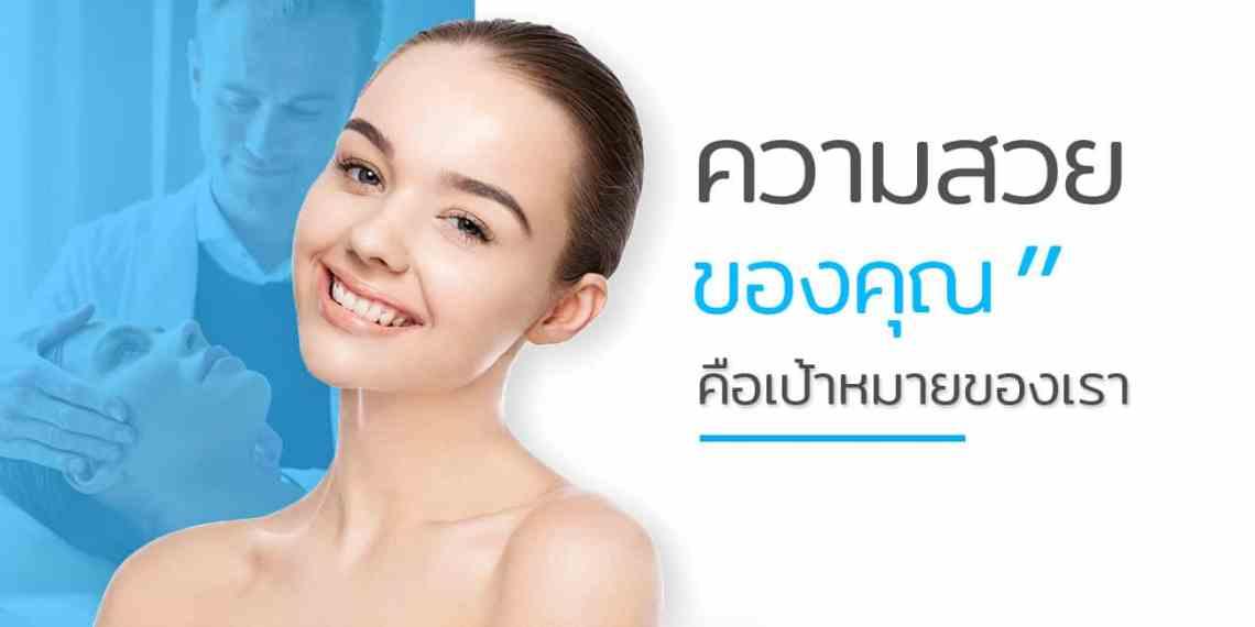 ความสวยของคุณคือเป้าหมายของเรา by charmer clinic