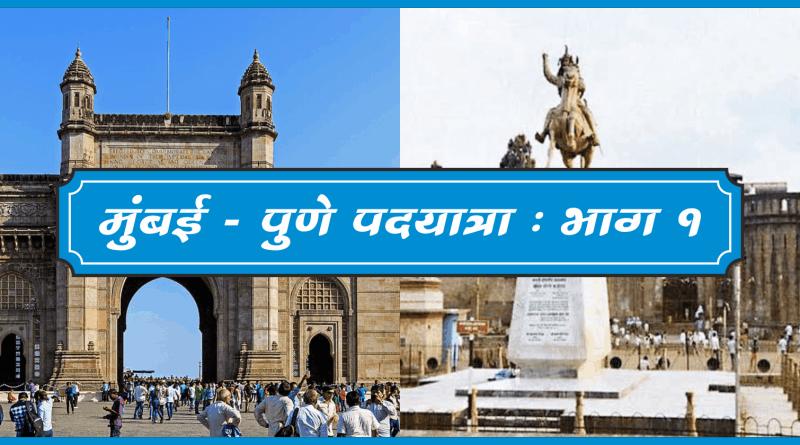 Mumbai-Pune by Feet