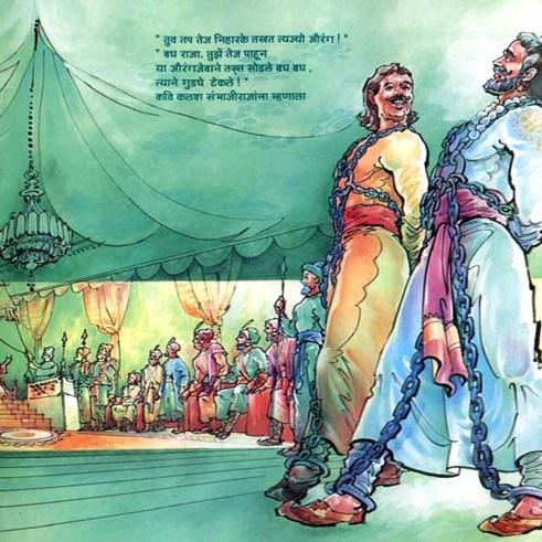 Chhatrapati Sambhaji and Kavi Kalash