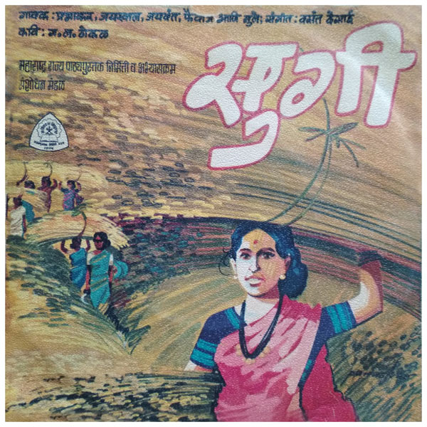 Balbharati Poem Songs - 4 Sugi- Devach Den He