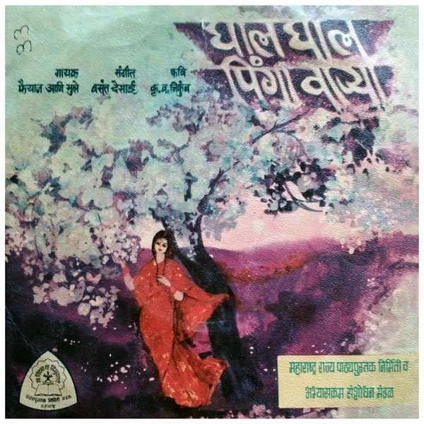 Ghal Ghal Pinga Varya - घाल घाल पिंगा वाऱ्या- Balbharati Poem Songs