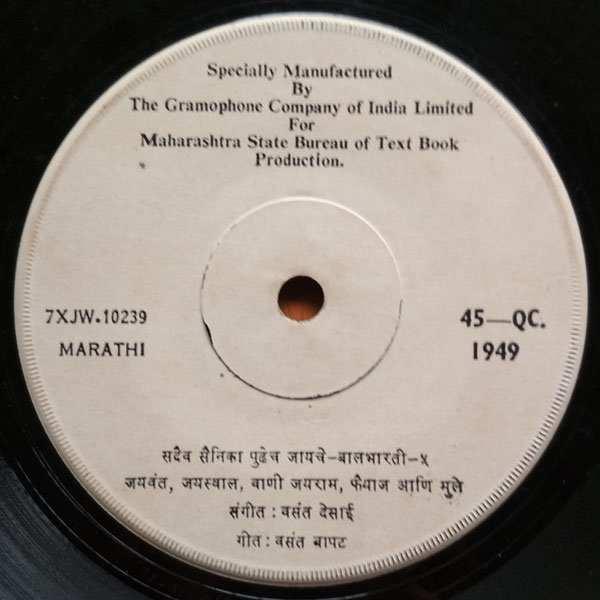 सदैव सैनिका पुढेच जायचे- Sadaiva Sainika Pudhech Jayache