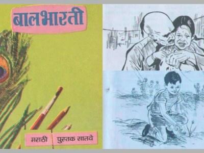 Balbharati 7th std cover - Balbharati Poem Songs