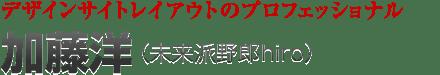 profile-h4-miraiha