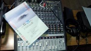 越前大野でコンサート「清水ゆうコンサート」@越前大野の里めいりん MACKIE ONYX1620の上に置かれた開催チラシ/どこまでもアマチュア