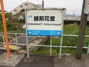 第50回越前大野名水マラソン 越前花堂駅の駅名標/どこまでもアマチュア
