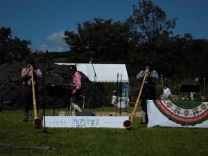 六呂師高原アルプス音楽祭2014 アルプス音楽団のアルプホルンによるファンファーレ/どこまでもアマチュア