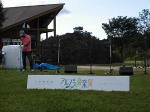 六呂師高原アルプス音楽祭2014 出来上がりつつあるステージ上で作業に精を出すI氏/どこまでもアマチュア