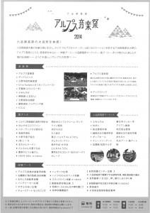 六呂師高原アルプス音楽祭2014 開催チラシうら/どこまでもアマチュア