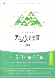 六呂師高原アルプス音楽祭2014 開催チラシおもて/どこまでもアマチュア