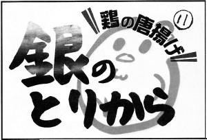 第50回福井高専祭 11番「銀のとりから」の広告/どこまでもアマチュア