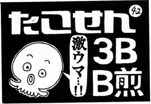 第50回福井高専祭 42番「B煎」の広告/どこまでもアマチュア