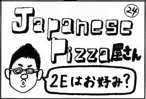 第50回福井高専祭 24番「Japanese Pizza屋さん」の広告/どこまでもアマチュア