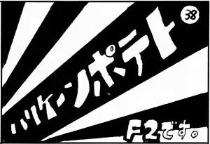 第50回福井高専祭 38番「ミスターポテト」の広告/どこまでもアマチュア