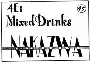 第50回福井高専祭 45番「―NAKAZAWA」の広告/どこまでもアマチュア