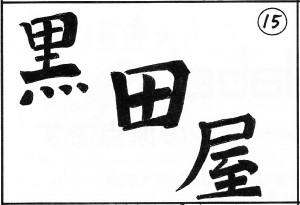 第50回福井高専祭 15番「黒田屋」の広告/どこまでもアマチュア