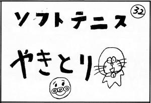 第50回福井高専祭 32番「ソフテニ焼き鳥」の広告/どこまでもアマチュア
