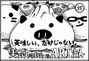 第50回福井高専祭 35番「ARTまん」の広告/どこまでもアマチュア