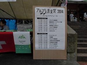 六呂師高原アルプス音楽祭2014 タイムスケジュール掲示板/どこまでもアマチュア