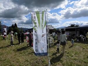 六呂師高原アルプス音楽祭2014 山羊一郎さんののぼり旗/どこまでもアマチュア