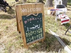 六呂師高原アルプス音楽祭2014 ハンモックカフェの立て看板/どこまでもアマチュア
