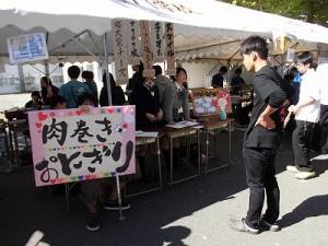 第50回福井高専祭 37番「肉巻きおにぎり」/どこまでもアマチュア