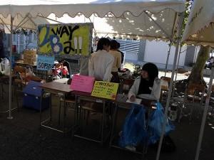 第50回福井高専祭 41番「2WAY BALL」/どこまでもアマチュア