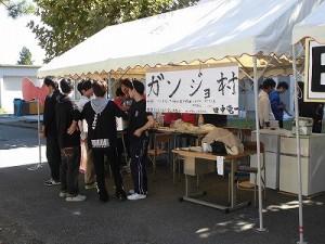第50回福井高専祭 43番「ガンジョ村」/どこまでもアマチュア