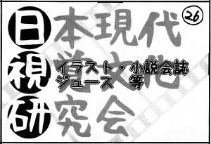 第50回福井高専祭 26番「日視研」の広告/どこまでもアマチュア
